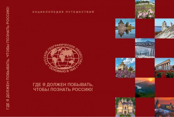 Обложка энциклопедии путешествий
