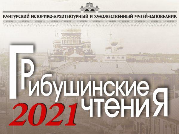 Афиша Грибушинских чтений-2021