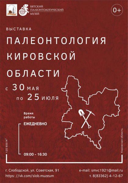 Афиша выставки в г. Слободской