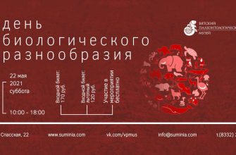 Афиша День биологического разнообразия-2021