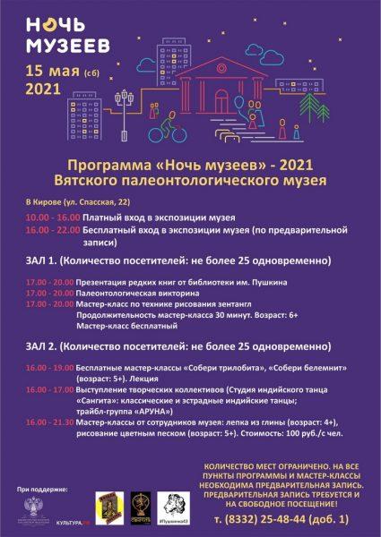 Afisha_Kirov-2021