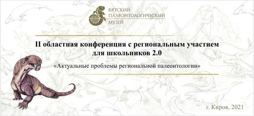 Афиша конференция-2021