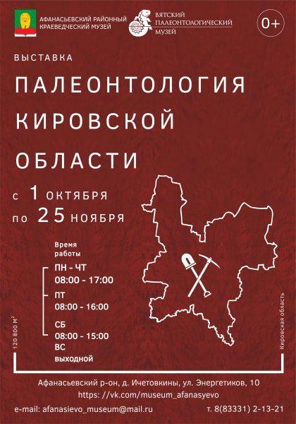 Афиша выставки в Афанасьево